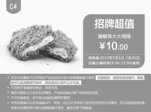 肯德基优惠券(肯德基手机优惠券)C4:藤椒肯大大鸡排 优惠价10元