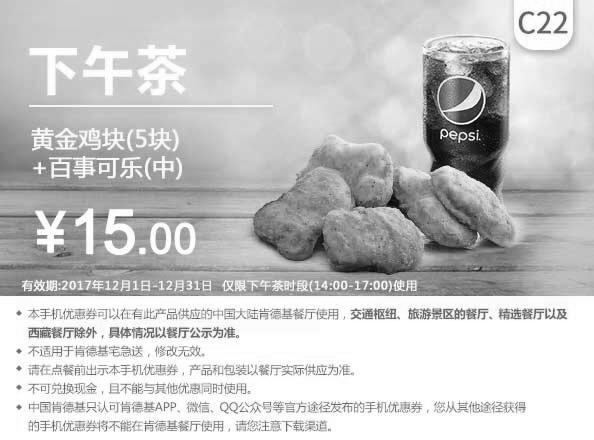 肯德基优惠券(12月肯德基优惠券)C22:黄金鸡块(5块)+百事可乐(中) 优惠价15元
