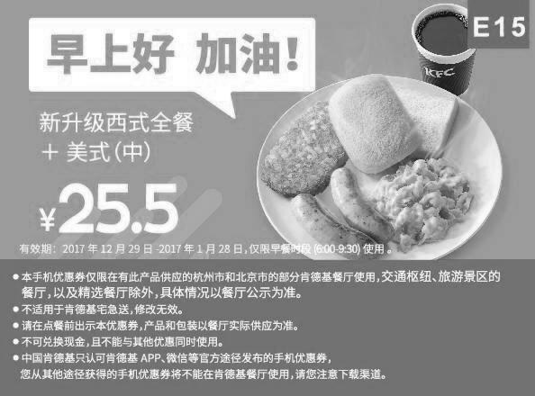 肯德基优惠券(肯德基手机优惠券)E15:新升级西式全餐+美式(中) 优惠价25.5元