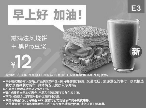 肯德基优惠券(10月肯德基早餐优惠券):E3 熏鸡法风烧饼+黑Pro豆浆 优惠价12元
