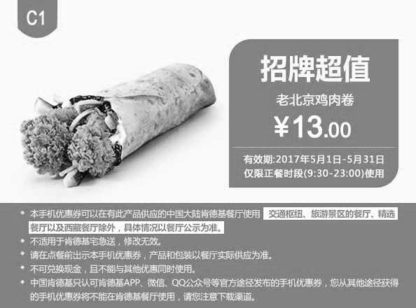 肯德基优惠券C1:老北京鸡肉卷 优惠价13元