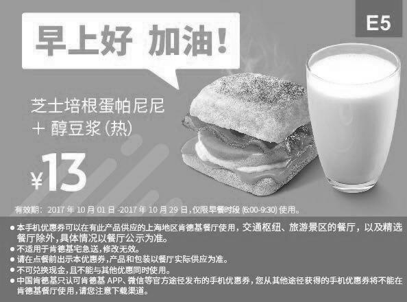 肯德基优惠券(11月肯德基早餐优惠券):E5 芝士培根蛋帕尼尼+醇豆浆 优惠价13元