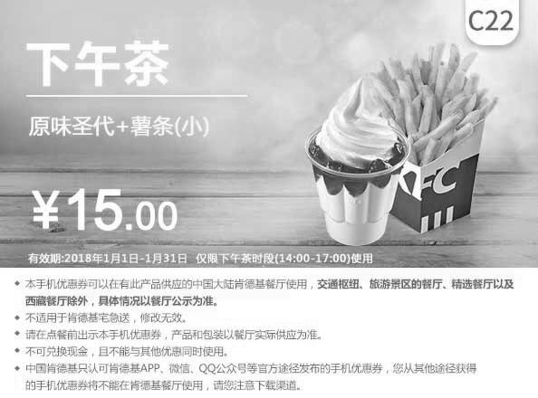 肯德基优惠券(肯德基手机优惠券)C22:原味圣代+薯条(小) 优惠价16元