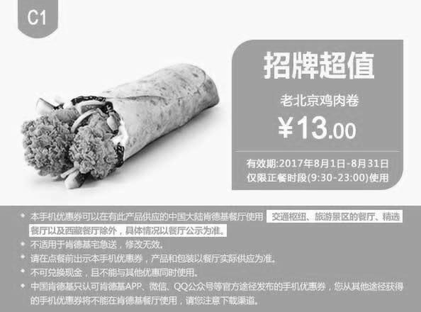 肯德基优惠券(8月肯德基优惠券)C1:老北京鸡肉卷 优惠价13元