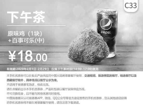 肯德基优惠券(肯德基手机优惠券)C33:吮指原味鸡(1块)+百事可乐(中) 优惠价18元