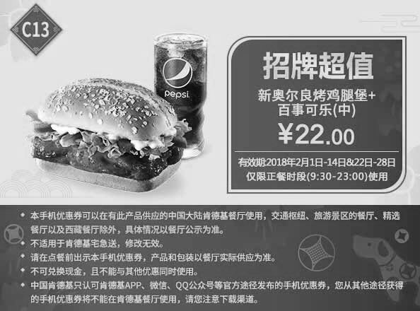 肯德基优惠券(肯德基手机优惠券)C13:新奥尔良烤鸡腿堡+百事可乐(中) 优惠价22元
