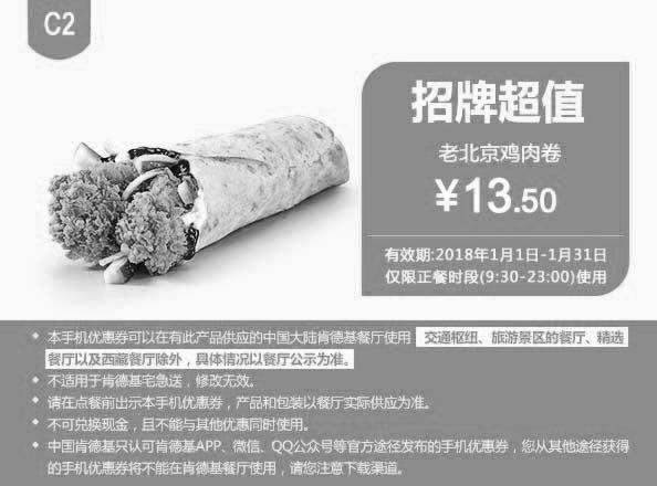 肯德基优惠券(肯德基手机优惠券)C3:老北京鸡肉卷 优惠价13.5元
