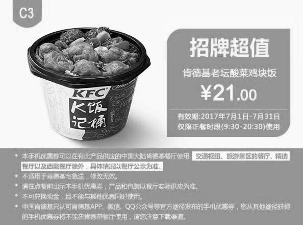 肯德基优惠券(肯德基手机优惠券)C3:肯德基老坛酸菜鸡块饭 优惠价21元