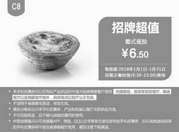 肯德基优惠券(肯德基手机优惠券)C8:葡式蛋挞 优惠价6.5元
