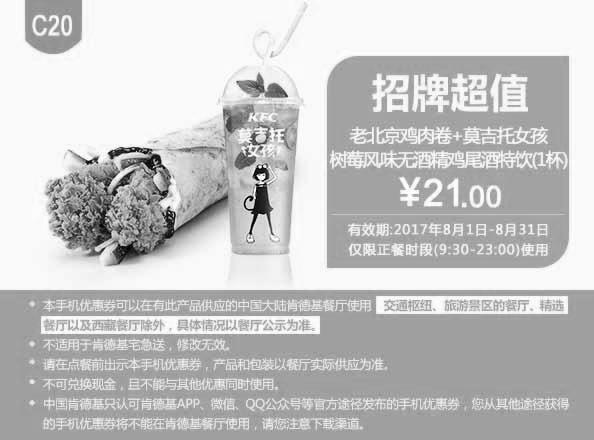 肯德基优惠券(8月肯德基优惠券)C20:老北京鸡肉卷+莫吉托女孩树莓风味无酒精鸡尾酒特饮(1杯) 优惠价21元