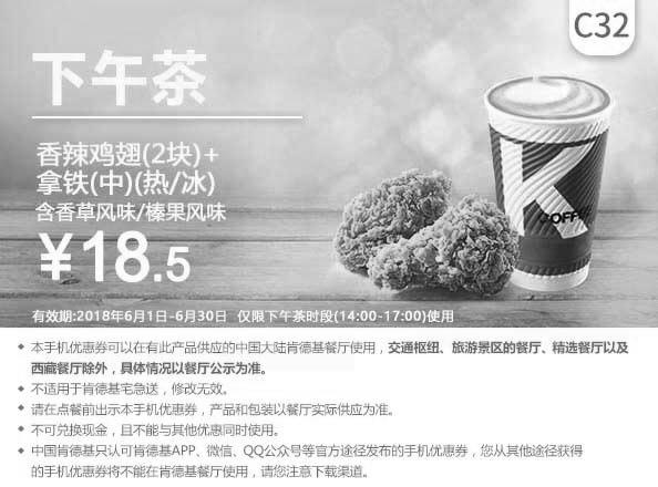 肯德基优惠券(6月肯德基优惠券)C32:香辣鸡翅+拿铁 优惠价18.5元