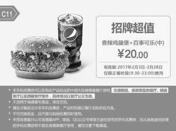 肯德基手机优惠券(肯德基优惠券)C11:香辣鸡腿堡+百事可乐 优惠价20元