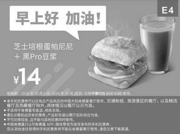 肯德基优惠券(肯德基手机优惠券)E4:芝士培根蛋帕尼尼+黑Pro豆浆(热) 优惠价14元