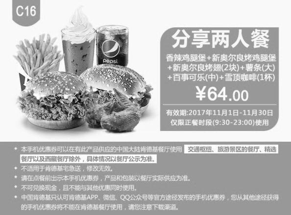 肯德基优惠券(11月肯德基优惠券)C16:香辣鸡腿堡+新奥尔良烤鸡腿堡+新奥尔良烤翅(2块)+薯条(大)+百事可乐(中)+雪顶咖啡 优惠价64元