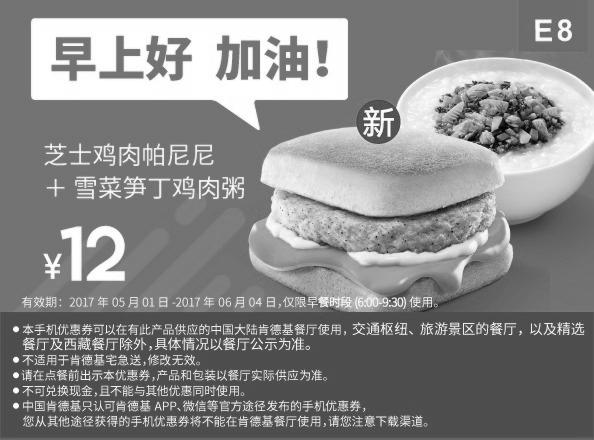 肯德基优惠券E8(早餐优惠券):芝士鸡肉帕尼尼+雪菜笋丁鸡肉粥 优惠价12元