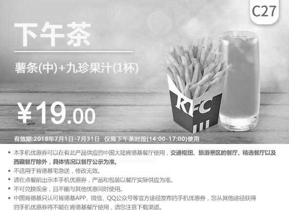 肯德基优惠券(7月肯德基优惠券)下午茶C27:薯条中份+九珍果汁 优惠价19元