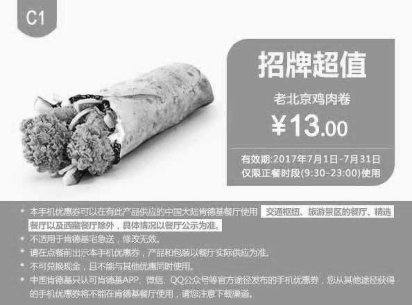 肯德基优惠券(肯德基手机优惠券)C1:老北京鸡肉卷 优惠价13元