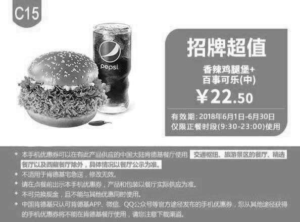 肯德基优惠券(7月肯德基优惠券)C15:新奥尔良烤鸡腿堡+百事可乐中杯 优惠价22.5元