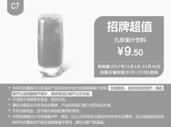 肯德基优惠券(11月肯德基优惠券)C7:九珍果汁饮料 优惠价9.5元