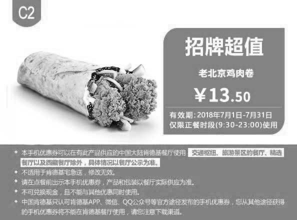 肯德基优惠券(7月肯德基优惠券)C2:老北京鸡肉卷 优惠价13.5元