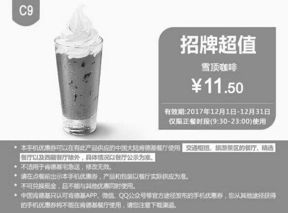 肯德基优惠券(12月肯德基优惠券)C9:雪顶咖啡 优惠价11.5元