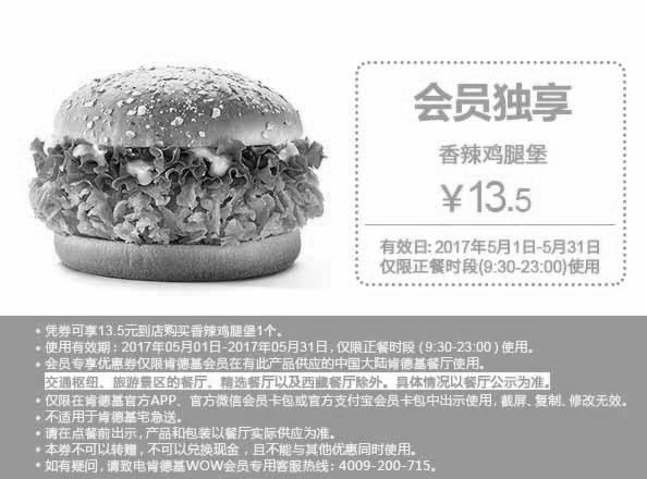 肯德基优惠券M1(WOW会员独享):香辣鸡腿堡 优惠价13.5元