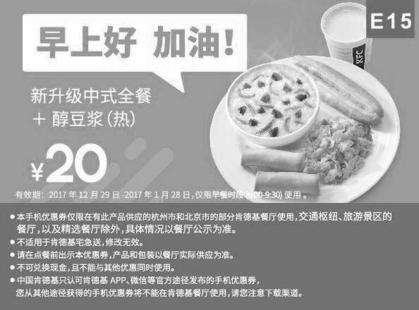 肯德基优惠券(肯德基手机优惠券)E15:新升级西式全餐+醇豆浆(热) 优惠价20元