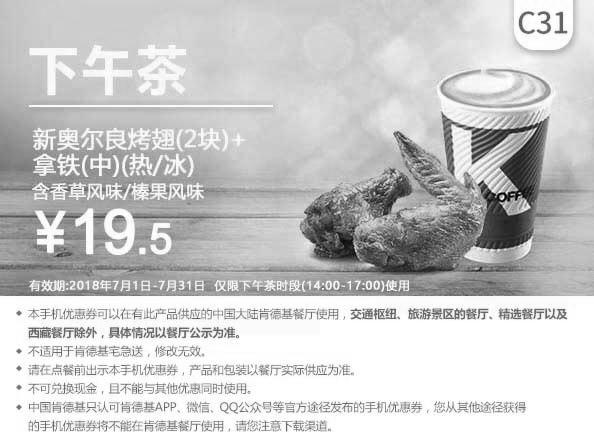 肯德基优惠券(7月肯德基优惠券)下午茶C31:新奥尔良烤翅2块+拿铁中杯冷热皆可含香草风味或者榛果风味 优惠价19.5元
