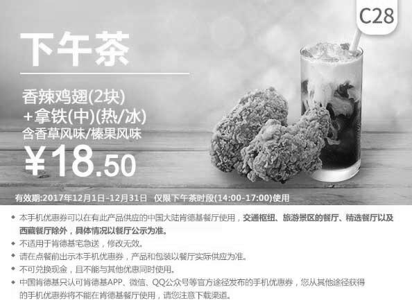 肯德基优惠券(12月肯德基优惠券)C28:香辣鸡翅(2块)+拿铁(中)(热/冰)含香草风味/榛果风味 优惠价18.5元