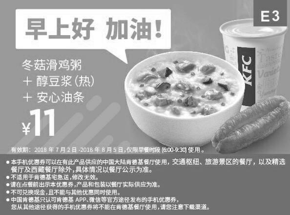 肯德基优惠券(7月肯德基优惠券)早餐券E3:冬菇滑鸡粥+热醇豆浆+安心油条 优惠价11元