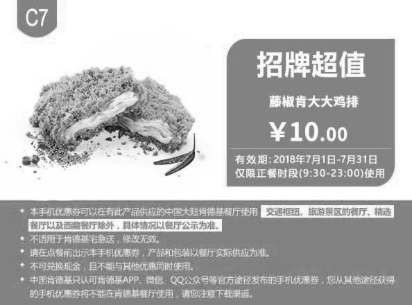肯德基优惠券(7月肯德基优惠券)C7:藤椒肯大大鸡排 优惠价10元