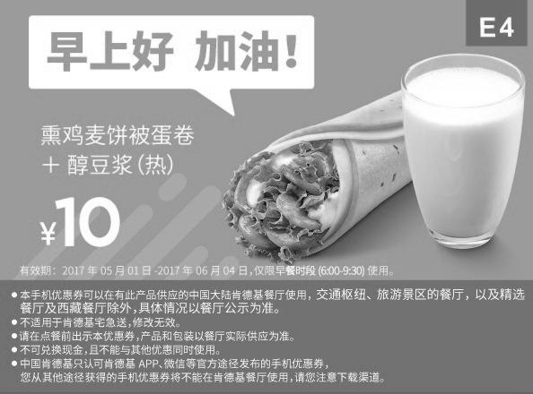 肯德基优惠券E4(早餐优惠券):熏鸡麦饼被蛋卷+醇豆浆(热) 优惠价10元