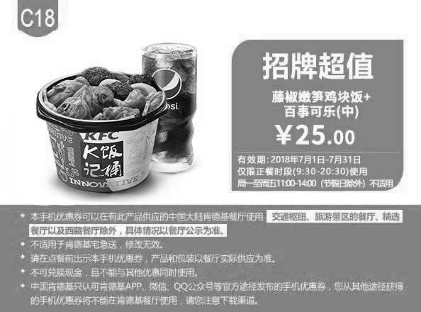 肯德基优惠券(7月肯德基优惠券)C18:藤椒嫩笋鸡块饭+百事可乐中杯 优惠价25元