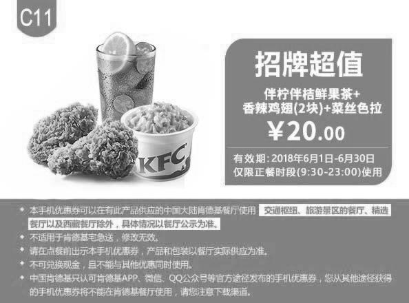 肯德基优惠券(6月肯德基优惠券)C11:伴柠伴桔鲜果茶+香辣鸡翅+菜丝色拉 优惠价20元