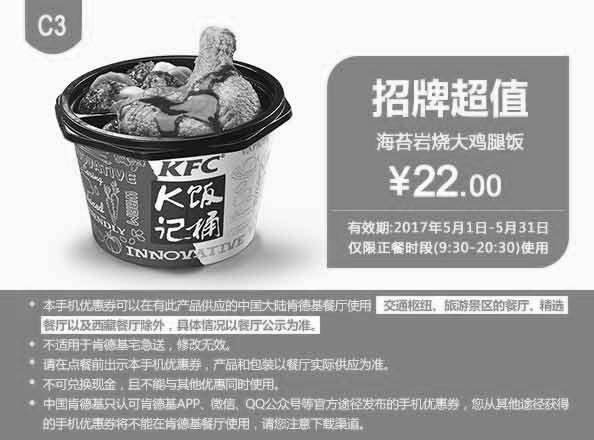肯德基优惠券C3:海苔岩烧大鸡腿饭 优惠价22元
