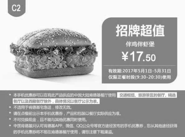 肯德基优惠券C2:伴鸡伴虾堡 优惠价17.5元