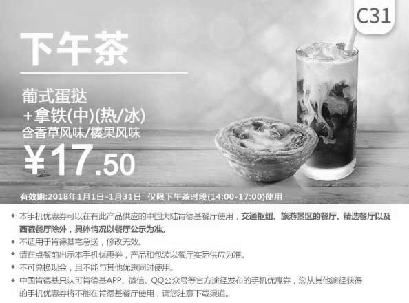 肯德基优惠券(肯德基手机优惠券)C31:葡式蛋挞+拿铁(中) 优惠价17.5元