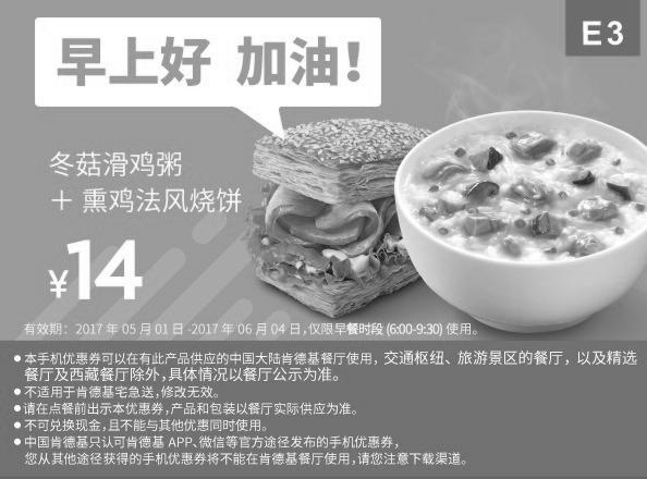 肯德基优惠券E3(早餐优惠券):冬菇滑鸡粥+熏鸡法风烧饼 优惠价14元