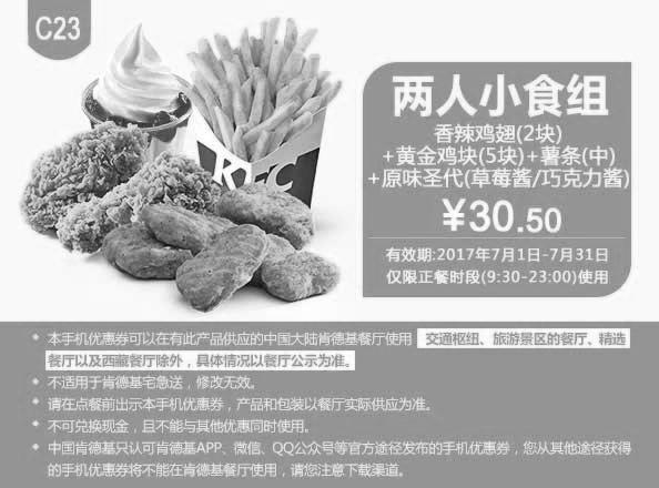 肯德基优惠券(肯德基手机优惠券)C23:香辣鸡翅+黄金鸡块+薯条+原味圣代 优惠价30.5元