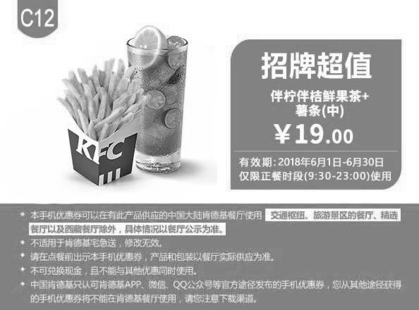 肯德基优惠券(6月肯德基优惠券)C12:伴柠伴桔鲜果茶+薯条 优惠价19元