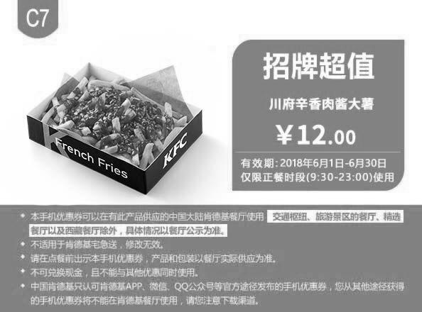 肯德基优惠券(6月肯德基优惠券)C7:川府辛香肉酱大薯 优惠价12元