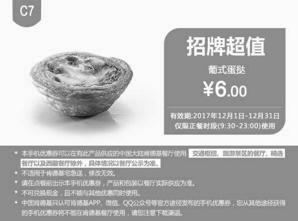 肯德基优惠券(12月肯德基优惠券)C7:葡式蛋挞 优惠价6元