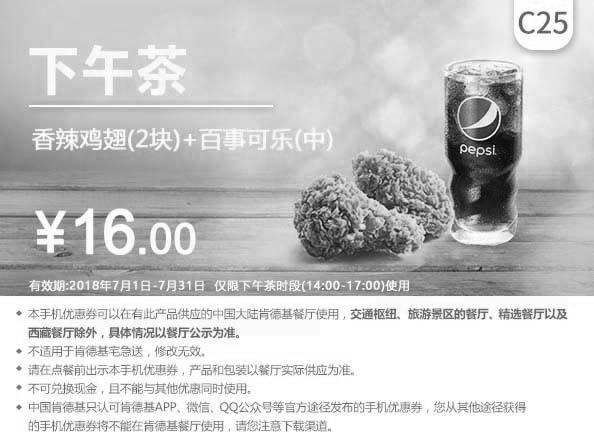 肯德基优惠券(7月肯德基优惠券)下午茶C25:香辣鸡翅2块+百事可乐中份 优惠价16元