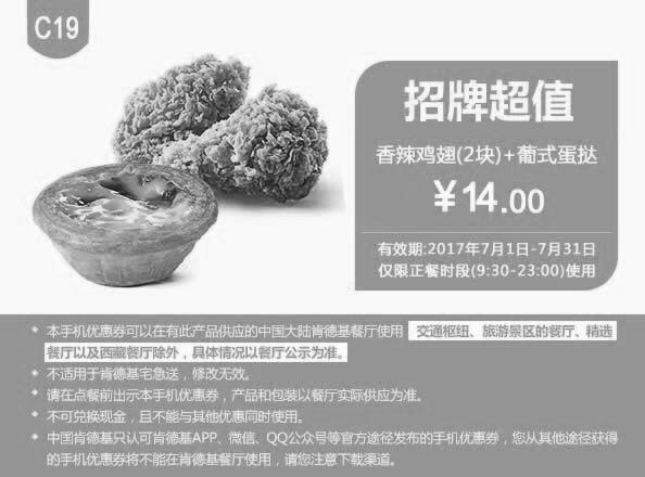 肯德基优惠券(肯德基手机优惠券)C19:香辣鸡翅+葡式蛋挞 优惠价14元