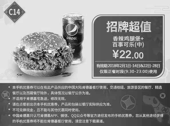 肯德基优惠券(肯德基手机优惠券)C14:香辣鸡腿堡+百事可乐(中) 优惠价22元