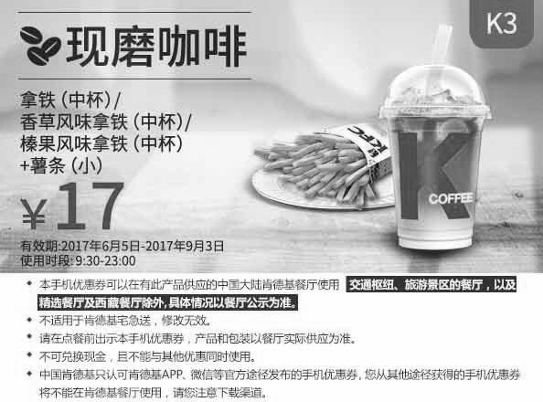 肯德基优惠券K3(早餐优惠券):拿铁中杯(香草风味,榛果风味)+薯条(小) 优惠价17元