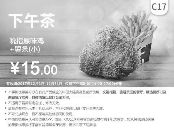 肯德基优惠券(12月肯德基优惠券)C17:吮指原味鸡+薯条(小) 优惠价15元