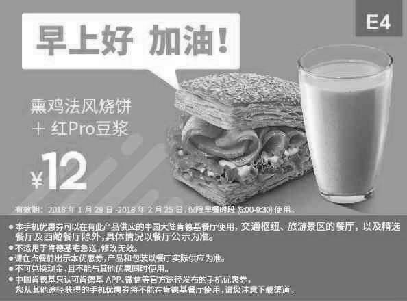 肯德基优惠券(肯德基手机优惠券)E4:熏鸡法风烧饼+红Pro豆浆 优惠价12元