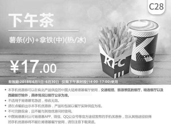 肯德基优惠券(6月肯德基优惠券)C28:薯条+拿铁 优惠价17元
