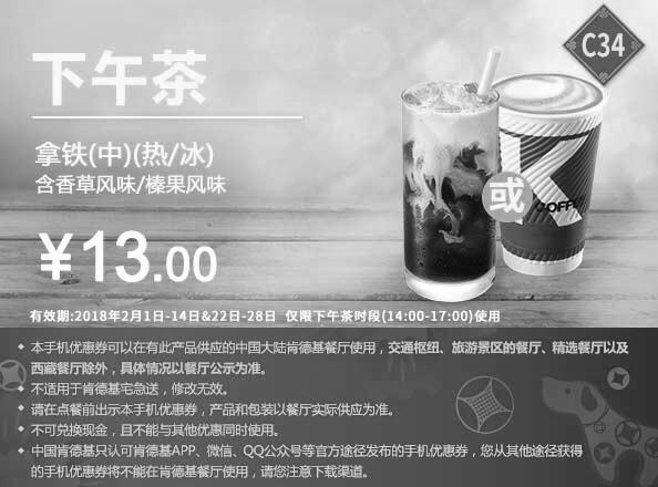 肯德基优惠券(肯德基手机优惠券)C34:拿铁(中)(热/冰)含香草风味/榛果风味 优惠价13元